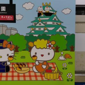 大阪城公園、主役交代…。