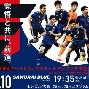 日本のサッカーワールドカップの成績を振り返ってみたWWVVWWVVWWVVWWVVWWVVWWVVWWVVWWVVWWVV