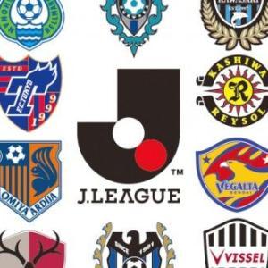 【悲報】新型コロナで開催延期つぶれそうなJリーグクラブ…
