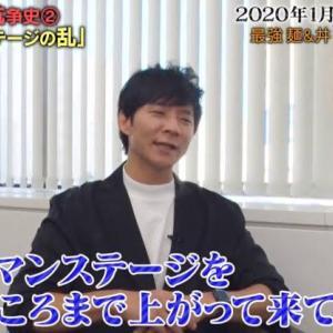 【渡部不倫】松本人志さん、衝撃の暴露を開始wwwwwww