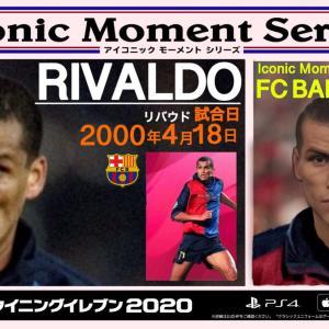 【悲報】リバウドとかいう世界一だったサッカー選手、なぜか全然語り継がれないwwww