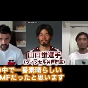 【朗報】スペイン史上屈指のFWビジャが日本で一番いいミッドフィルダーといった男www