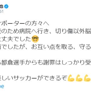 【朗報】都倉さんに顔面蹴られたGK前川さん、対応が素晴らしいと話題に