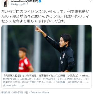 【悲報】本田圭佑さん、ライセンスなんかいらん「内田監督」でいいじゃん。とブチギレwwwwww