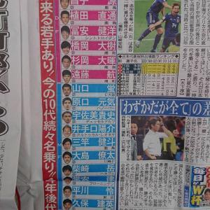 【悲報】意味不明な日本代表のメンバーが発表されるwwwwwwwwww