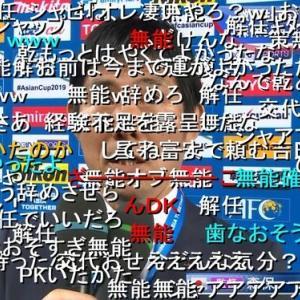 【悲報】サッカー日本代表の理想のフォーメーションがこちらwwwwwwwwww