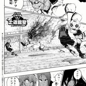 【悲報】マガジンのサッカー漫画、東京喰種になってしまう…