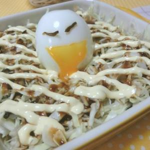 とろ~り半熟たまごの黄身もソースに♪ 千切りキャベツのお好み焼き風サラダ