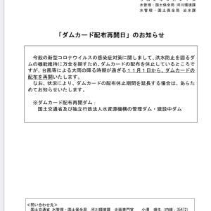 天竜川大井川ダムカードキャンプ
