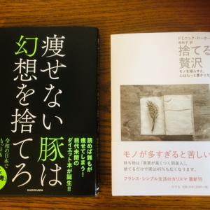 モノと脂肪〜捨て本2冊〜