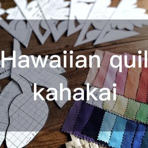 kahakaiのオリジナルデザインで布の上に咲かせよう♪