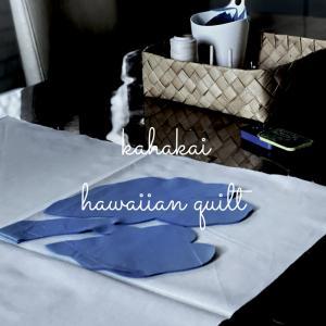 ハワイアンキルトのある暮らしを♪