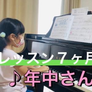 【演奏動画】習い始めて7ヶ月目の年中さん