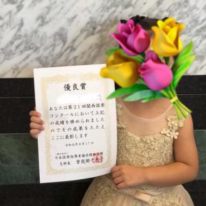 バイオリンコンクール 優良賞受賞!
