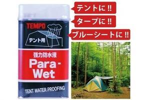 モンベルのテント「TEMPO Para-Wet」で撥水処理
