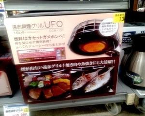無煙 遠赤外線グリル UFO イワタニではありませんが、