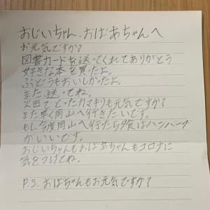 野外活動dayと手紙を書こう!