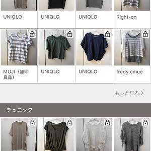 服の管理が出来るようになるアプリ