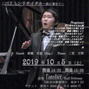 会員出演コンサート10月~11月
