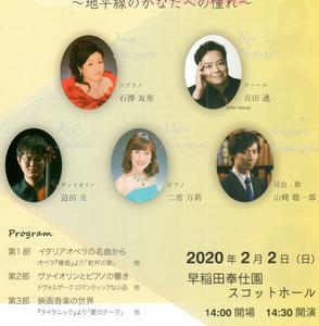 会員出演コンサート2月~3月