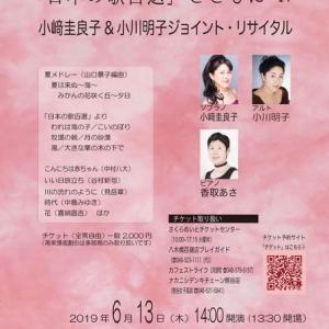 【明日開催】「日本の歌百選」とともに Ⅳ