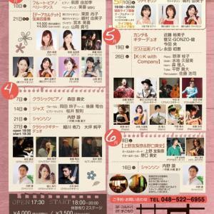 会員出演コンサート5月~6月