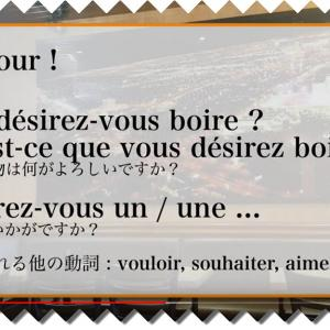 1180 フランス語で飲み物注文バイブル