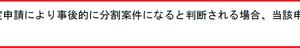 【続】分割案件が早速厳格化に!!