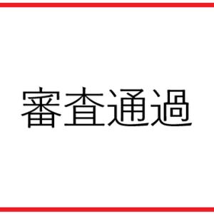 【速報】不動産借換え審査OK~!