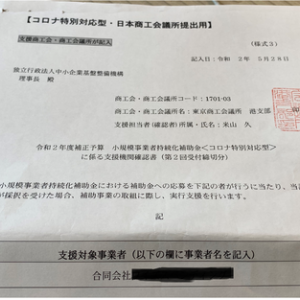 商工会議所から支援認定をゲット~!