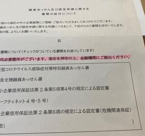 法人A、SN4号認定キター!