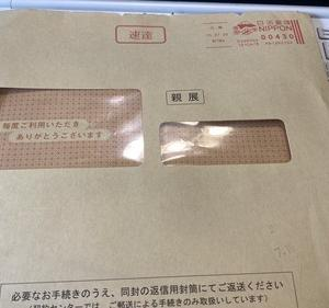【コロナ融資】某金融機関から審査結果がキタ!
