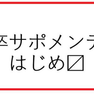 【太陽光発電所】除草メンテナンスサービス(卒サポメンテ)のご案内!