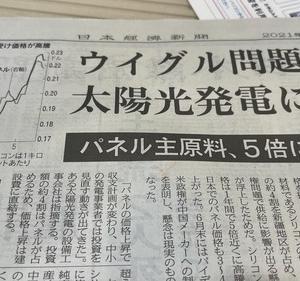 パネル価格高騰中~!