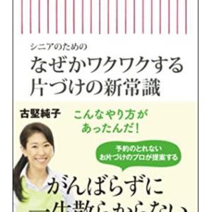 ●新常識!古堅純子先生「捨てるから始めない片づけ」リモートZOOMセミナー!