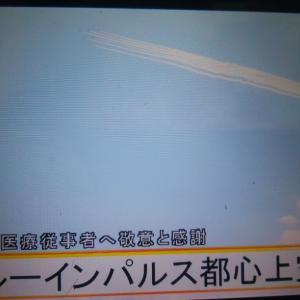 ブルーインパルス 東京上空