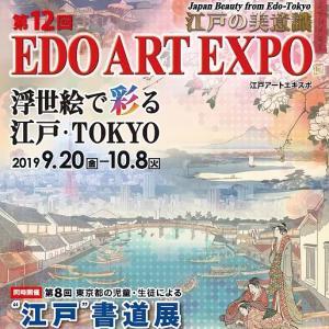 EDO ART EXPO開催中9月20日(金)〜10月8日(火)