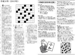 パズルの会社・ニコリさんのファンイベント開催 12/21(土)、22(日)