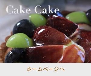 オンラインでケーキレッスン 神戸舞子お菓子教室CakeCake