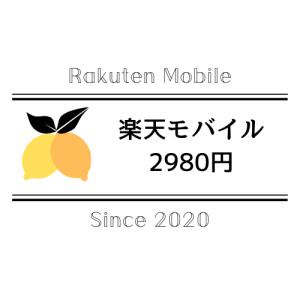 契約解除料は0円!楽天モバイル月額2980円の衝撃
