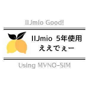 格安SIMのIIJmioを5年間使用してみて!個人的には満足