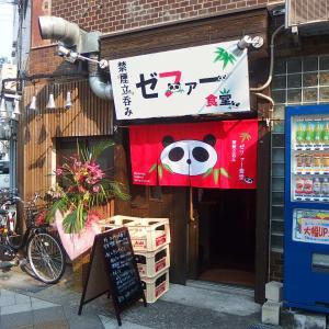 禁煙立呑みゼファー食堂は元気に営業しています@神戸・東川崎交差点角