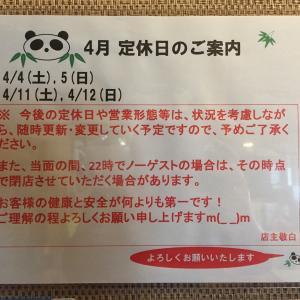 禁煙立呑みゼファー食堂@神戸・東川崎交差点角「今後の定休日や営業形態は状況を判断しながら随時更新・変更するねん!」