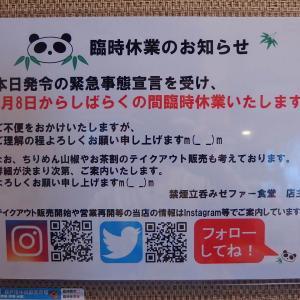 禁煙立呑みゼファー食堂@神戸・東川崎交差点角「本日4/8からしばらくの間、臨時休業やねん!」
