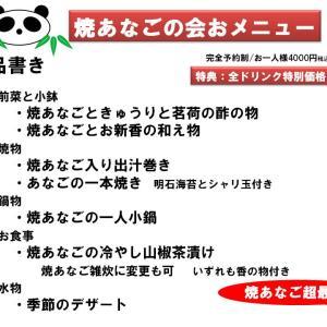 禁煙立呑みゼファー食堂@神戸・東川崎交差点角「7/18に焼あなごの会を開催するから参加者を募るねん!」