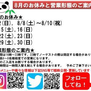 禁煙立呑みゼファー食堂@神戸・東川崎交差点角「8月のお休みと営業形式はこんなんやねん!」