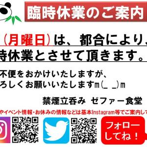 禁煙立呑みゼファー食堂@神戸・東川崎交差点角「本日7/5は臨時休業させてもらうねん!」