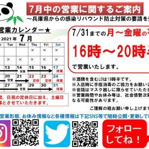 禁煙立呑みゼファー食堂@神戸・東川崎交差点角「本日7/12~7/31は酒類を含むLO19時半 de 20時半閉店やねん!」
