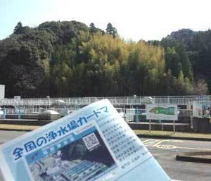 『相賀浄水場』で浄水場カードをいただく@静岡県