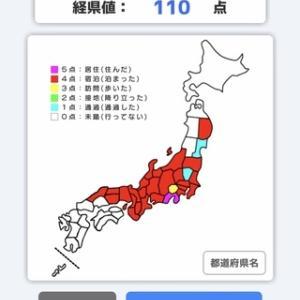 オススメiPhone・iPadアプリ『経県値』